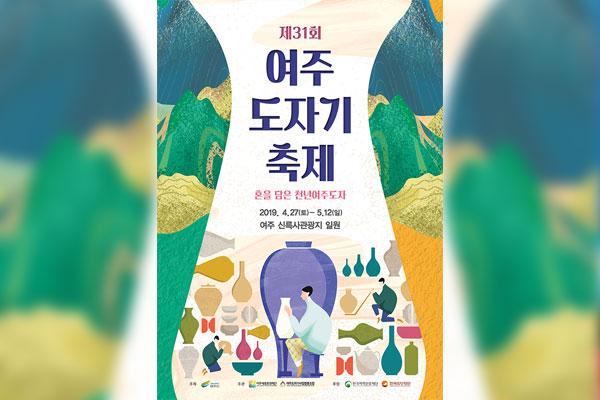Festival de la céramique de Yeoju 2019