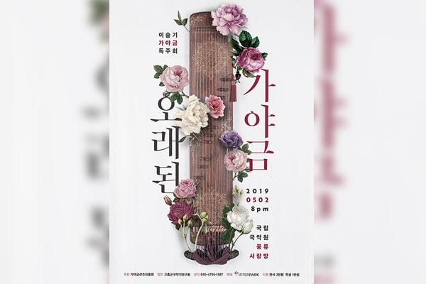 Récital de gayageum de Lee Seul-gi : « Un vieux gayageum »