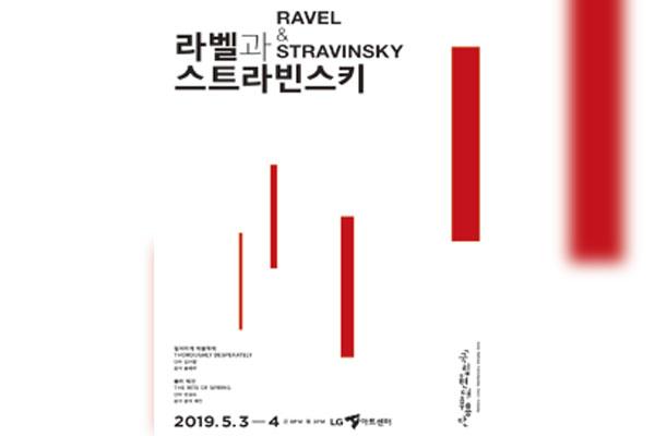 Compagnie nationale de danse contemporaine de Corée : « Ravel et Stravinsky »