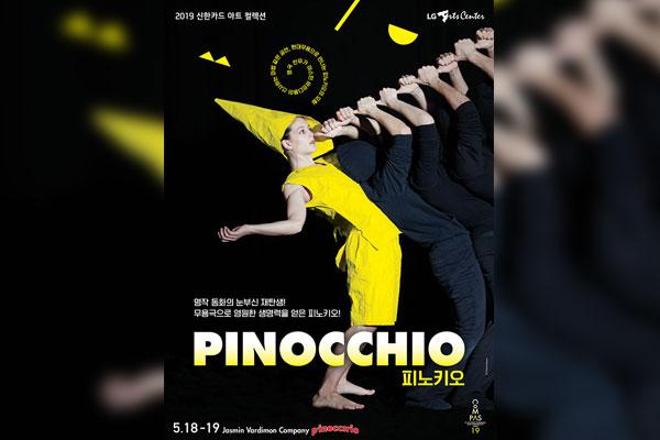 Jasmin Vardimon Company: « Pinocchio »