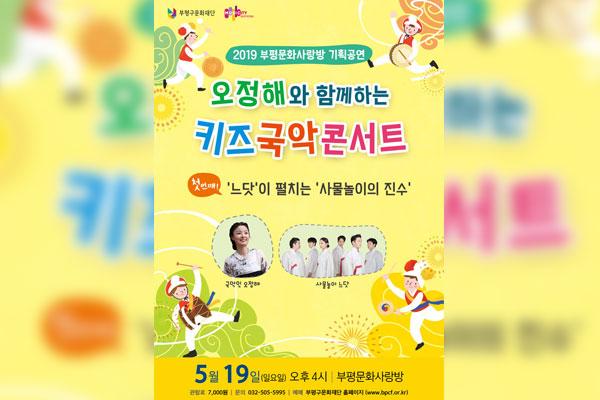 Concert de gugak pour enfants avec Oh Jeong-hae