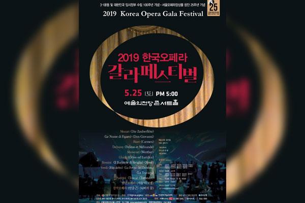 Festival du gala d'opéras de Corée 2019