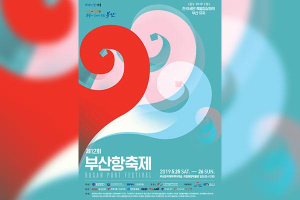 Festival du port de Busan 2019