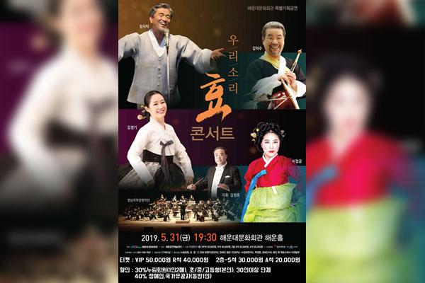 « Concert de la piété filiale » avec la musique traditionnelle coréenne