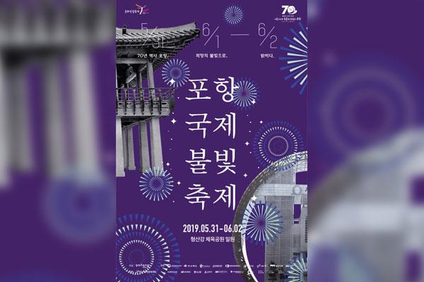 Festival international de la lumière de Pohang 2019