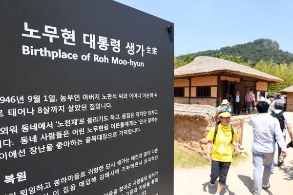 إحياء الذكرى العاشرة على وفاة الرئيس الأسبق روه مو هيون في قرية بونغ ها