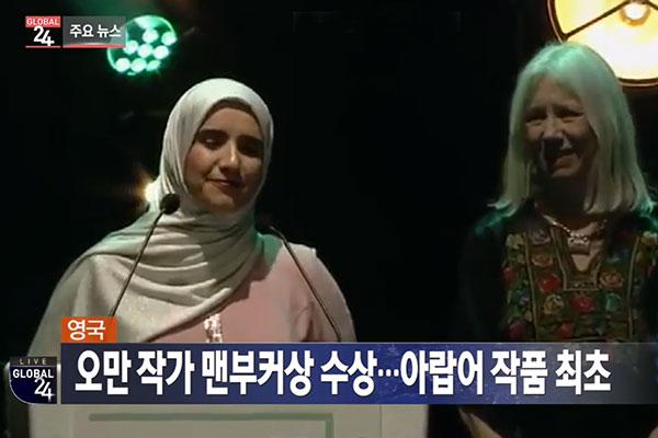فوز الروائية العمانية جوخة الحارثي بجائزة عن روايتها سيدات القمر