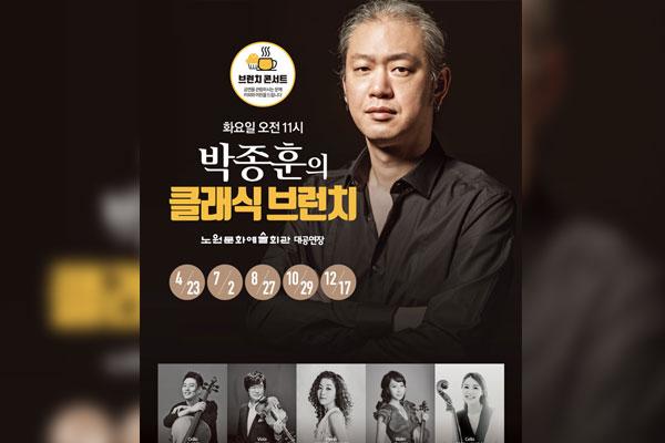 « Brunch de musique classique de Park Jong-hun » en juillet