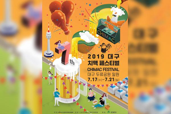 Festival du chimak de Daegu 2019