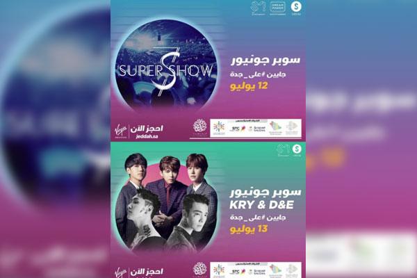 سوبر جونيور الكورية أول فرقة موسيقية تحيي حفلا موسيقيا منفردا في السعودية