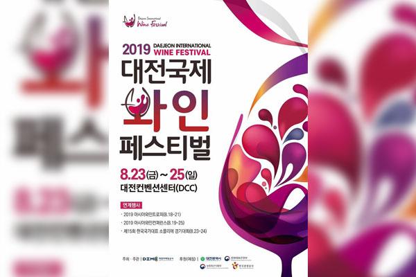 Festival international du vin de Daejeon 2019