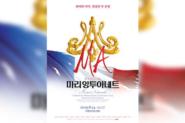 Comédie musicale : « Marie-Antoinette »