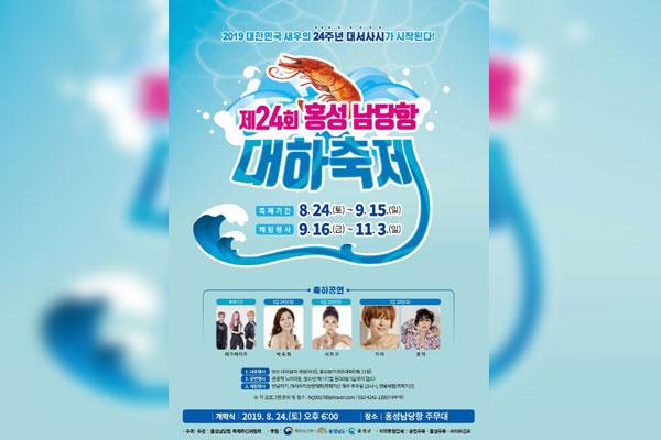 Festival de la crevette charnue du port de Namdang à Hongseong 2019