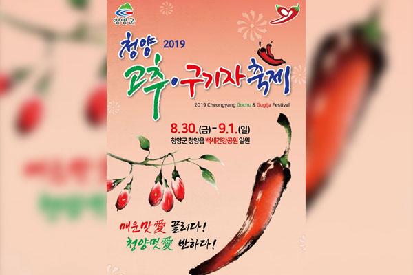 Festival du piment et du lycium de Cheongyang 2019