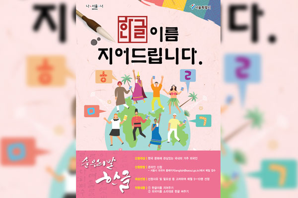 بلدية سيول تُعلن استعدادها لمنح أسماء كورية للأجانب المهتمين بالثقافة الكورية
