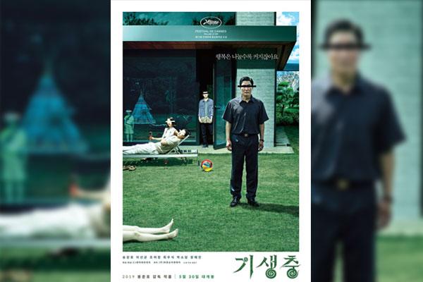 الفيلم الكوري الطفيلي يواصل حصد الجوائز العالمية