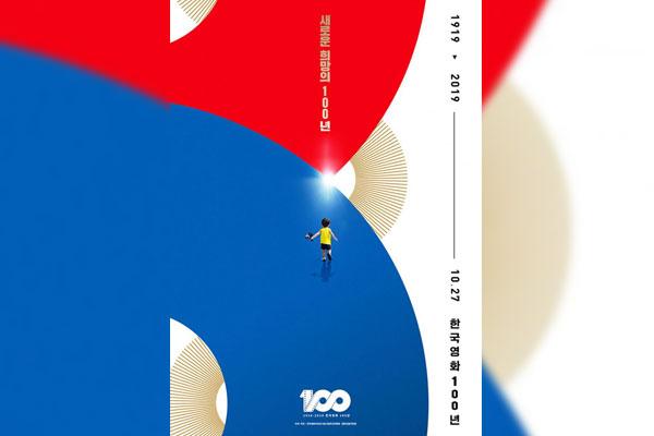 بلدية سيول تُنظم مهرجانا للاحتفال بالذكرى المئوية للأفلام الكورية