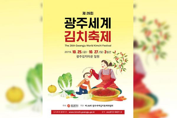 Festival mondial du kimchi de Gwangju 2019