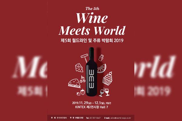 Exposition de vins et de spiritueux : « Le vin rencontre le monde 2019 »