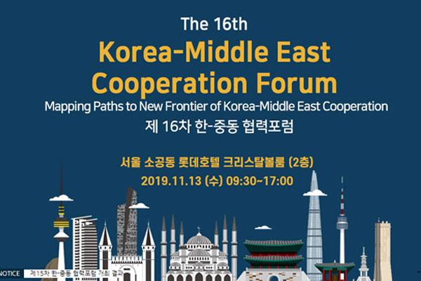 سيول تستضيف الدورة ال16 لمنتدى التعاون بين كوريا والشرق الأوسط