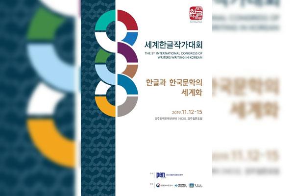 مدينة كيونغ جو تُنظم المسابقة الدولية الخامسة للمؤلفين باللغة الكورية