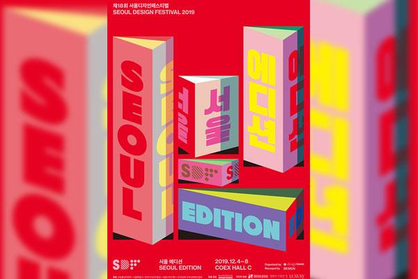 18e Festival du design de Séoul