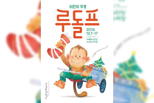 Spectacle de danse pour enfants : « Rudolph »