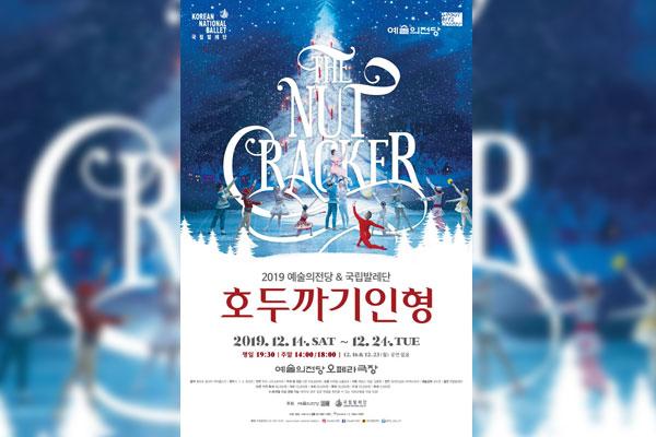 Centre d'arts de Séoul et Ballet national de Corée: « Casse-noisette » 2019