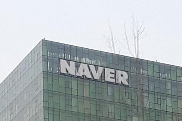 شركة نايفر الكورية تستخدم تقنيات الذكاء الاصطناعي لتصفية التعليقات المسيئة