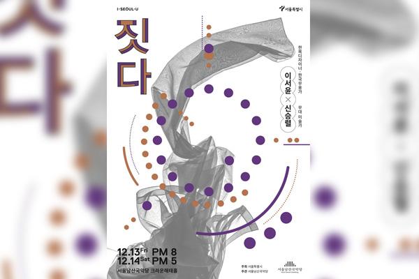 Namsan Contemporary 2019 : « Lee Seo-yoon & Shin Seung-yeol - Fabriquer »