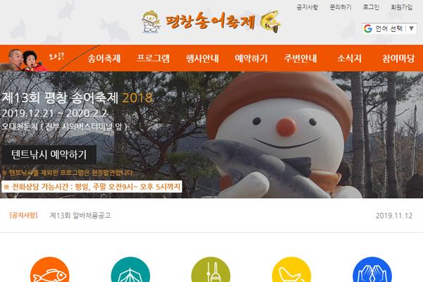 Festival de la truite de Pyeongchang 2020