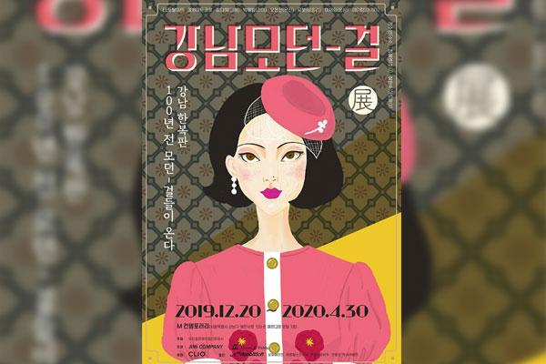 Exposition : « Gangnam Modern Girl »