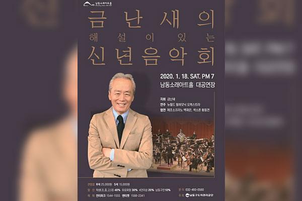 Concert du Nouvel an sur les commentaires de Gum Nan-se