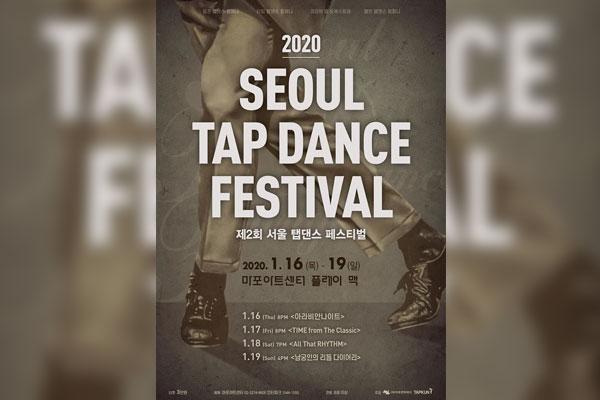 2e édition du festival de claquettes de Séoul
