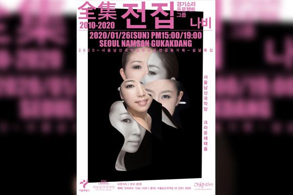 Concert spécial pour le Nouvel an lunaire 2020 : « Les œuvres complètes »