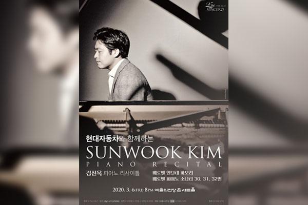 Récital de piano de Kim Sun-wook