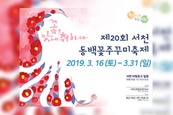 Festival du camélia et du poulpe ocellé de Seocheon 2020