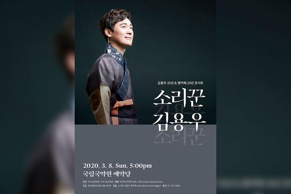Concert pour fêter les 25 ans de carrière de Kim Yong-woo