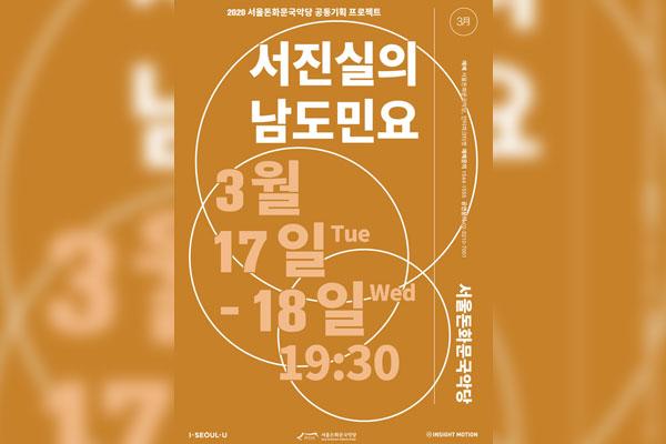 La chanson folklorique des provinces du sud de Seo Jin-sil