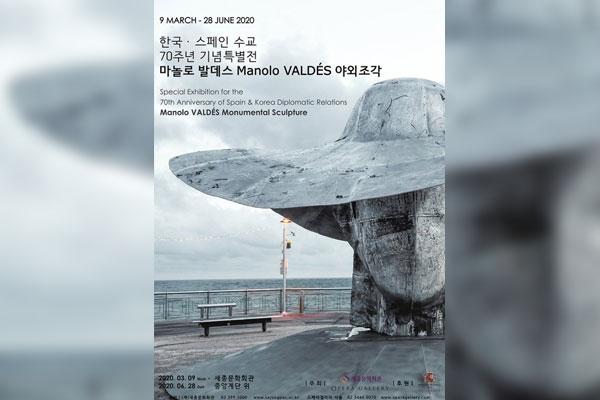 Exposition en plein air de la sculpture « La Pamela »