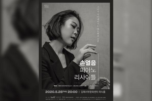 Son Yeol-eum à Gimhae