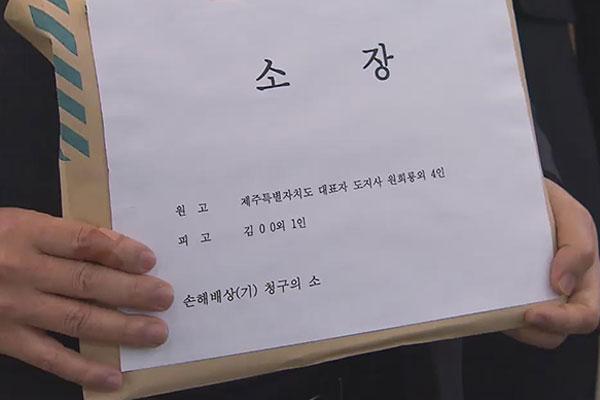 حاكم جزيرة جيجو يفرض تعويضات مالية علي فتاه وامها