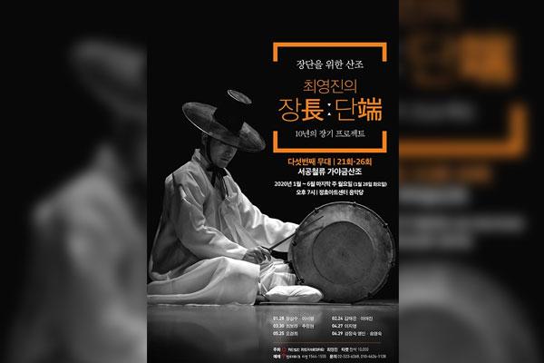 Musique traditionnelle coréenne: « Jangdan de Choi Yeong-jin»