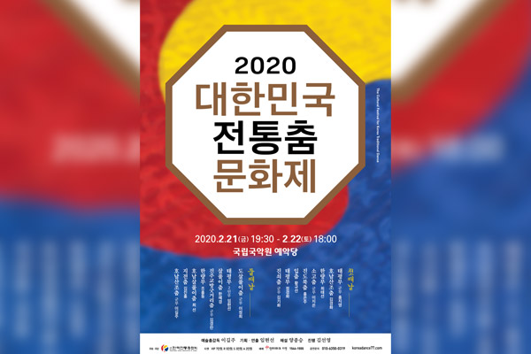 Festival culturel de danse traditionnelle coréenne 2020
