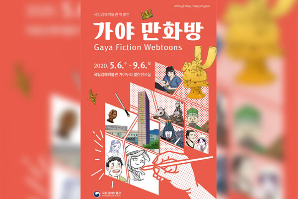 Exposition : « Gaya Fiction Webtoons »