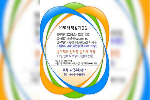 موسسة عالم الادب الكوري ولجنة الاداب الاسيوية تُطلق حملة