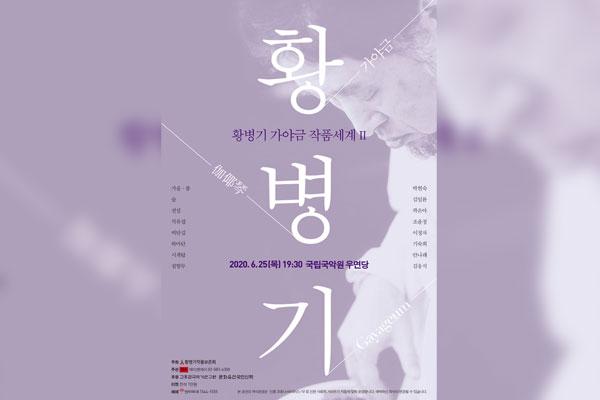 Concert : Œuvres pour gayageum de Hwang Byung-ki