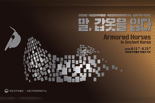 Armures de cheval au Musée national de Gyeongju