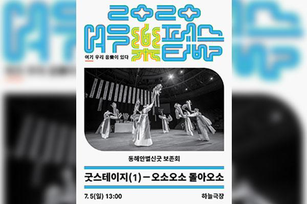Festival Yeowoorak : « Donghaean Byeolsingut »