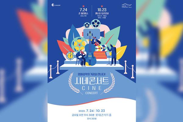 Ciné-concert au Lotte Concert Hall